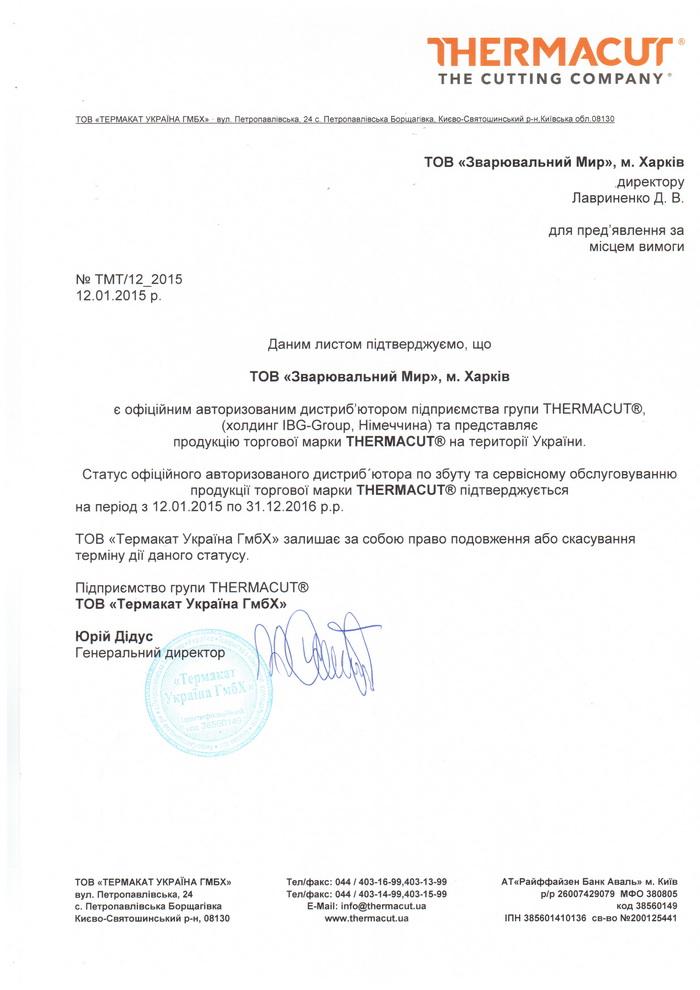 Thermacut_svarochnyj_mir_2015