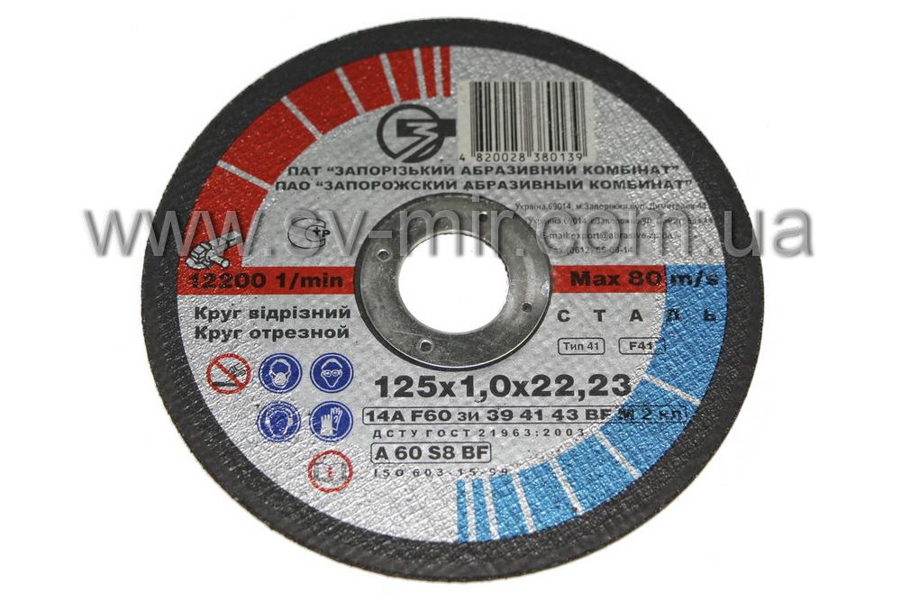 krug-otreznoj-125-1,0-22,23