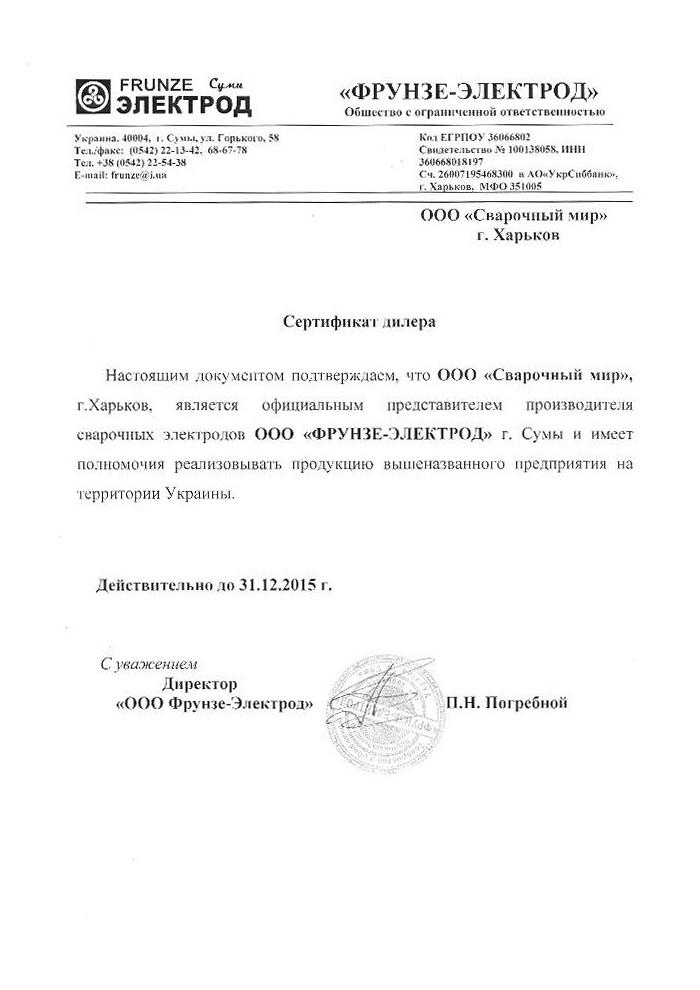 frunze-jelektrod-svarochnyj-mir-2015