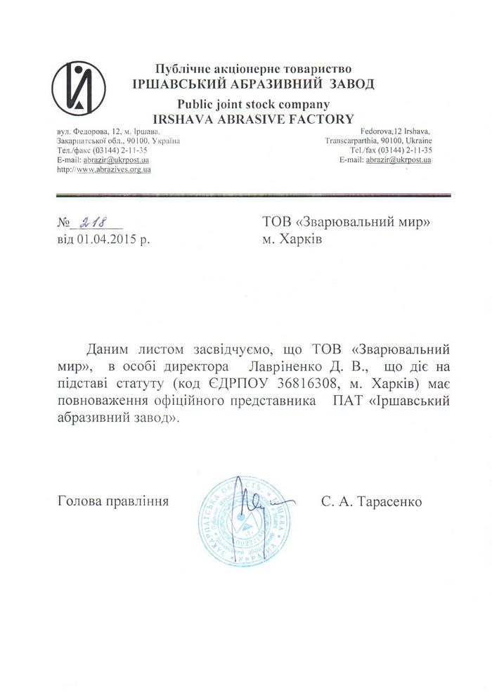 irshavskij-abrazivnyj-zavod
